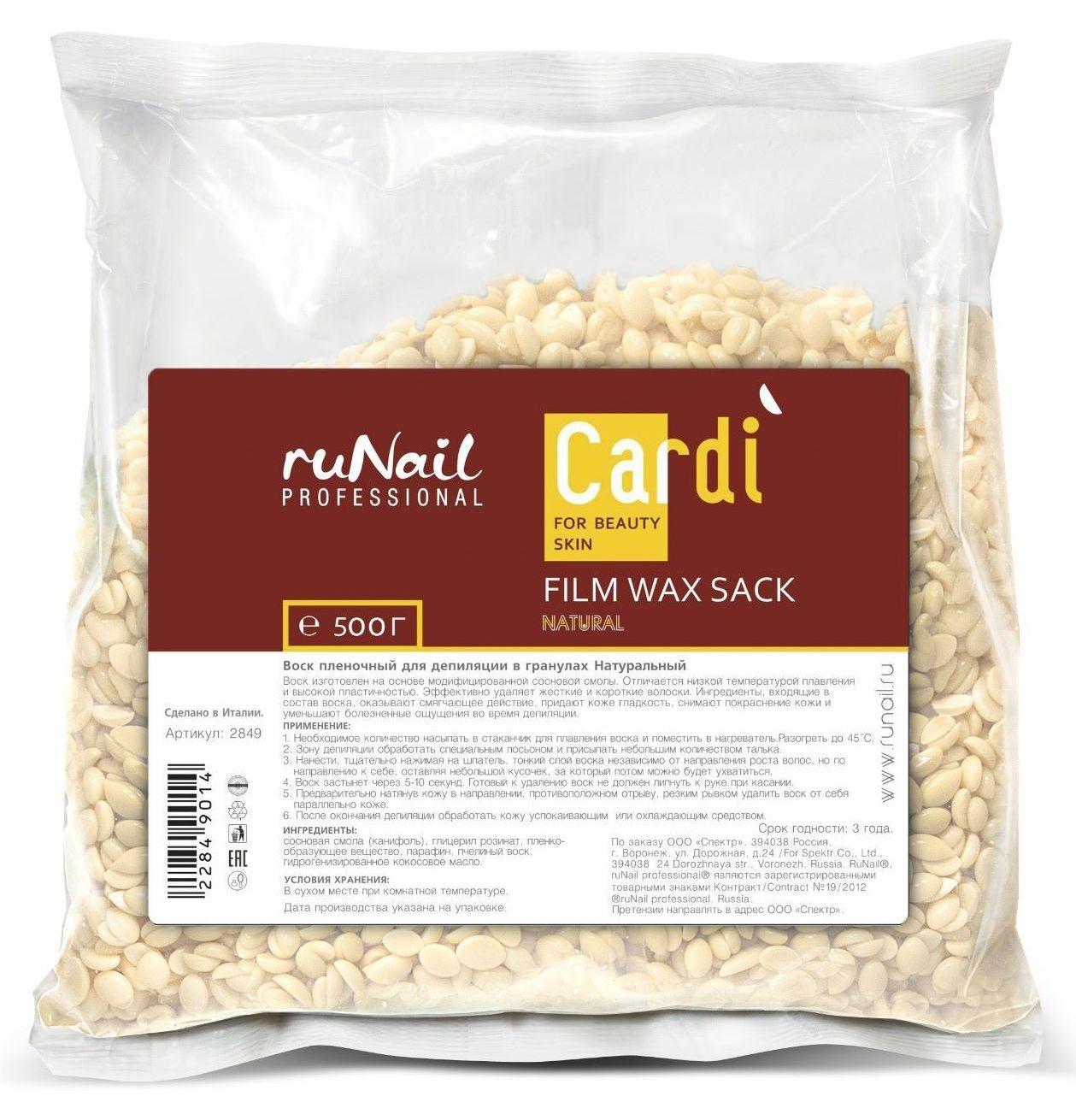 RuNail Воск пленочный в гранулах, натуральный / Cardi 500 г - Воски