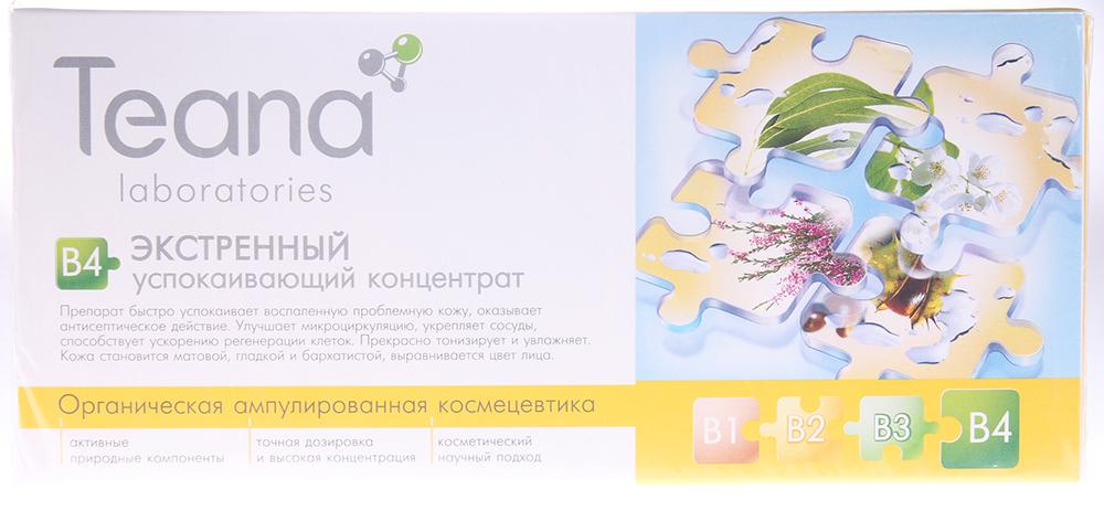 TEANA Концентрат Экстренный успокаивающий 10*2млКонцентраты<br>Концентрат после чистки для жирной проблемной, склонной к воспалению кожи. Препарат быстро успокаивает воспаленную проблемную кожу, оказывает антисептическое действие. Улучшает микроциркуляцию, укрепляет сосуды, способствует ускорению регенерации клеток. Прекрасно тонизирует и увлажняет. Кожа становится матовой, гладкой и бархатистой, выравнивается цвет лица. Активные ингредиенты: Вода очищенная (aqua), Жасмин (jasminum polyanthum), Клевер (trifolium aureum), Гамамелис (hamamelis virginiana), Подсолнечник (helianthus annuus), Миндаль (amigdalus dulcis), Шиповник (rosa canina), Пассифлора (passiflora incarnata), Алоэ (aloe barbadensis). Способ применения: Нанесите концентрат на предварительно очищенную кожу точечно или на все лицо и декольте. Оставьте концентрат до полного впитывания. Концентрат можно использовать самостоятельно, а также использовать под (или вводить в ) кремы или маски Пятое чувство или Сокровища Арганы (для использования ампул мы специально РЕКОМЕНДУЕМ два БАЗОВЫХ крема из серии Сокровища Арганы - Горный лед - для любой кожи; - Жемчужное ожерелье - для зрелой кожи). Использовать концентрат в первую неделю ежедневно, затем курсами 2-3 раза в неделю.<br><br>Объем: 10х2<br>Вид средства для лица: Успокаивающий