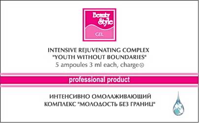 BEAUTY STYLE Комплекс интенсивно омолаживающий Молодость без границ (-) 5*3млАмпулы<br>Комплекс для всех типов кожи, особенно для увядающей кожи со сниженным тонусом, а также для интенсивного лифтинга и профилактики возрастных изменений. Используется для процедуры ионофореза. Может использоваться в сочетании с микротоками. Заряд -. Действие: Стимулирует синтез собственного коллагена, оказывает увлажняющее и восстанавливающее действие, улучшает тургор кожи и разглаживает сеть мелких морщинок. Поддерживает эластичность и упругость кожи, сохраняет свежесть и молодость, обладает антиоксидантным действием. Активные ингредиенты: родниковая вода, коллаген, эластин, морская ДНК.<br>