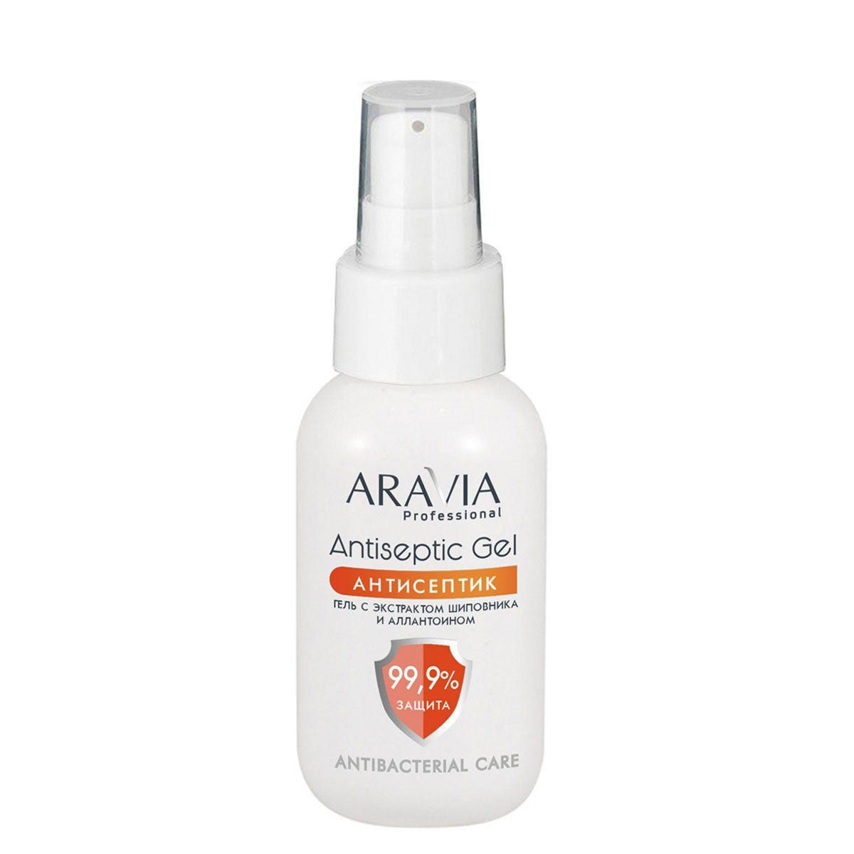 ARAVIA Гель-антисептик для рук с экстрактом шиповника и аллантоином / Antiseptic Gel 50 мл.