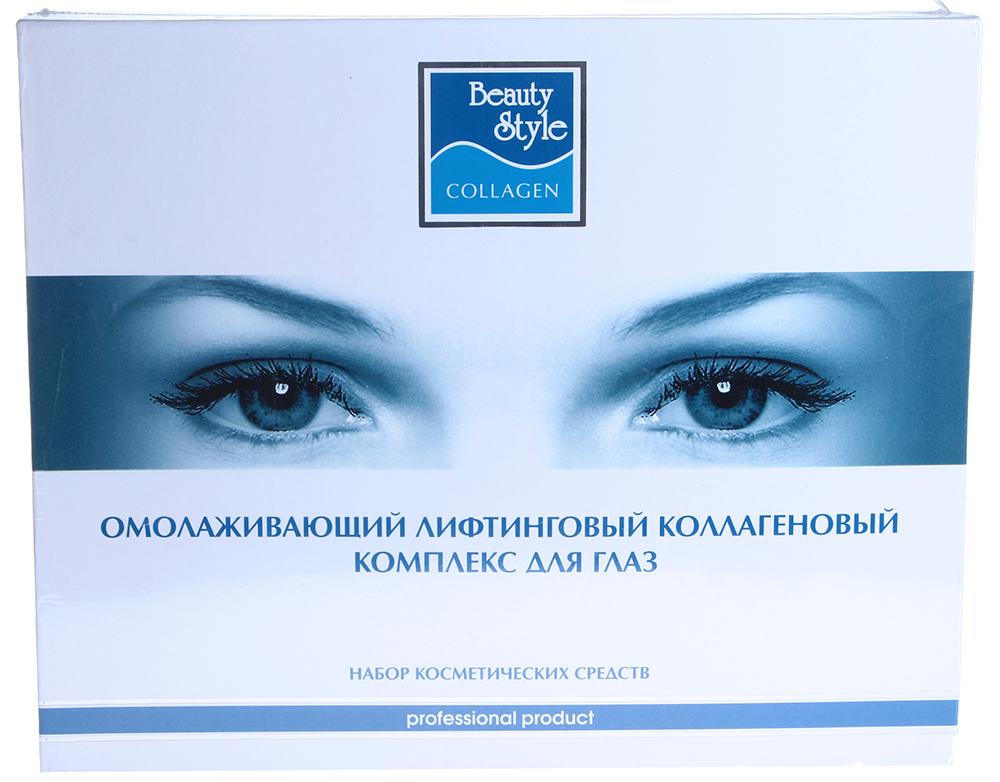 BEAUTY STYLE Комплекс коллагеновый лифтинговый для глаз~Наборы<br>Стимулирует обновление собственного коллагена, увлажняет, улучшает тонус кожи. Для любого типа кожи, оказывает быстрый лифтинговый эффект. Состав набора: 1. Коллагеновая маска для глаз. Активные ингредиенты: натуральный увлажняющий фактор - дермолецитин, кристаллический коллаген, макромолекулярные волокна коллагена, экстракт гингко билоба, ключевая вода. 2. Лифтинговая сыворотка против темных кругов. Активные ингредиенты: экстракт красных водорослей, гепарин содиум, гиалуроновая кислота, экстракт лакричника (экстракт солодки), экстракт зеленого чая. 3. Дневной активный крем для области вокруг глаз. Активные ингредиенты: гидролизованный коллаген, натуральный увлажняющий фактор - дермолецитин, оливковый экстракт, гиалуроновая кислота, витамин Е. 4. Ночной восстанавливающий гель для области вокруг глаз. Активные ингредиенты: гидролизованный коллаген, экстракт алоэ, экстракт гамамелиса, гиалуроновая кислота, витамин В5.<br><br>Вид средства для лица: Увлажняющий<br>Время применения: Дневной