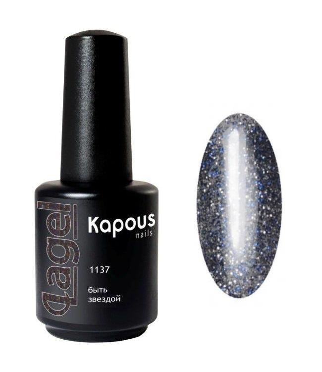 KAPOUS Гель-лак для ногтей, быть звездой / Lagel 15 мл
