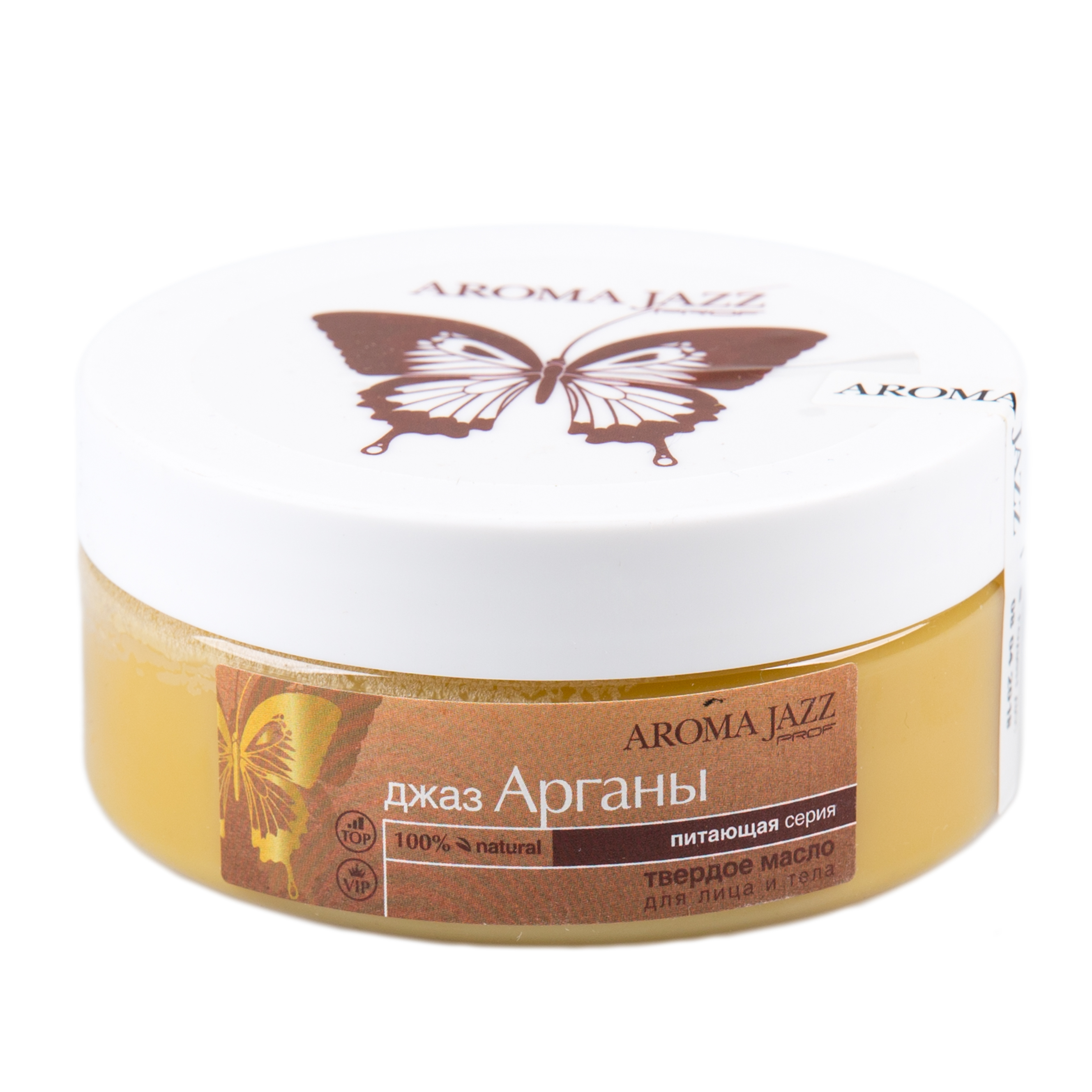 AROMA JAZZ Масло твердое Джаз арганы 150млМасла<br>Твердое масло для лица и тела. Питающая серия Действие: масло способствует восстановлению всех функций кожи, обеспечивает интенсивное питание и естественную защиту кожи лица и тела, улучшает структуру и качество кожи Активные ингредиенты: масла кокоса, какао, оливы, авокадо; фруктовая эссенция фейхоа, пчелиный воск, серум арганы. Способ применения: рекомендовано для проведения любого вида массажа,увлажнения и питания кожи после душа, горячих ванн и SPA-процедур в салоне и дома; великолепно в антицеллюлитных обертываниях; рекомендуется использовать одноразовое белье. Противопоказания: индивидуальная непереносимость компонентов<br><br>Консистенция: Твердая