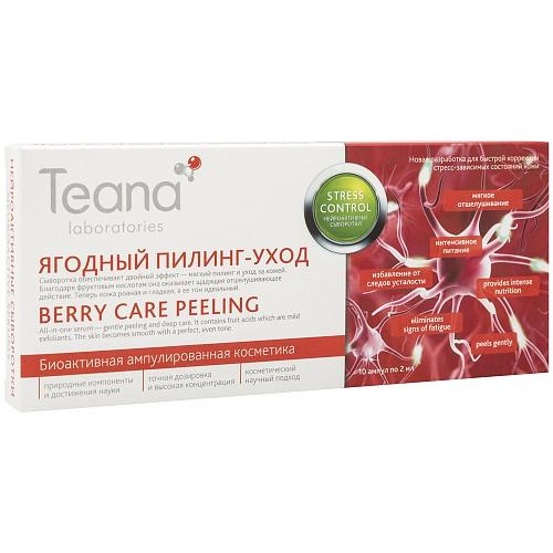 TEANA Сыворотка нейроактивная для лица Ягодный Пилинг-уход / Teana Stress Control, 10 х 2 мл