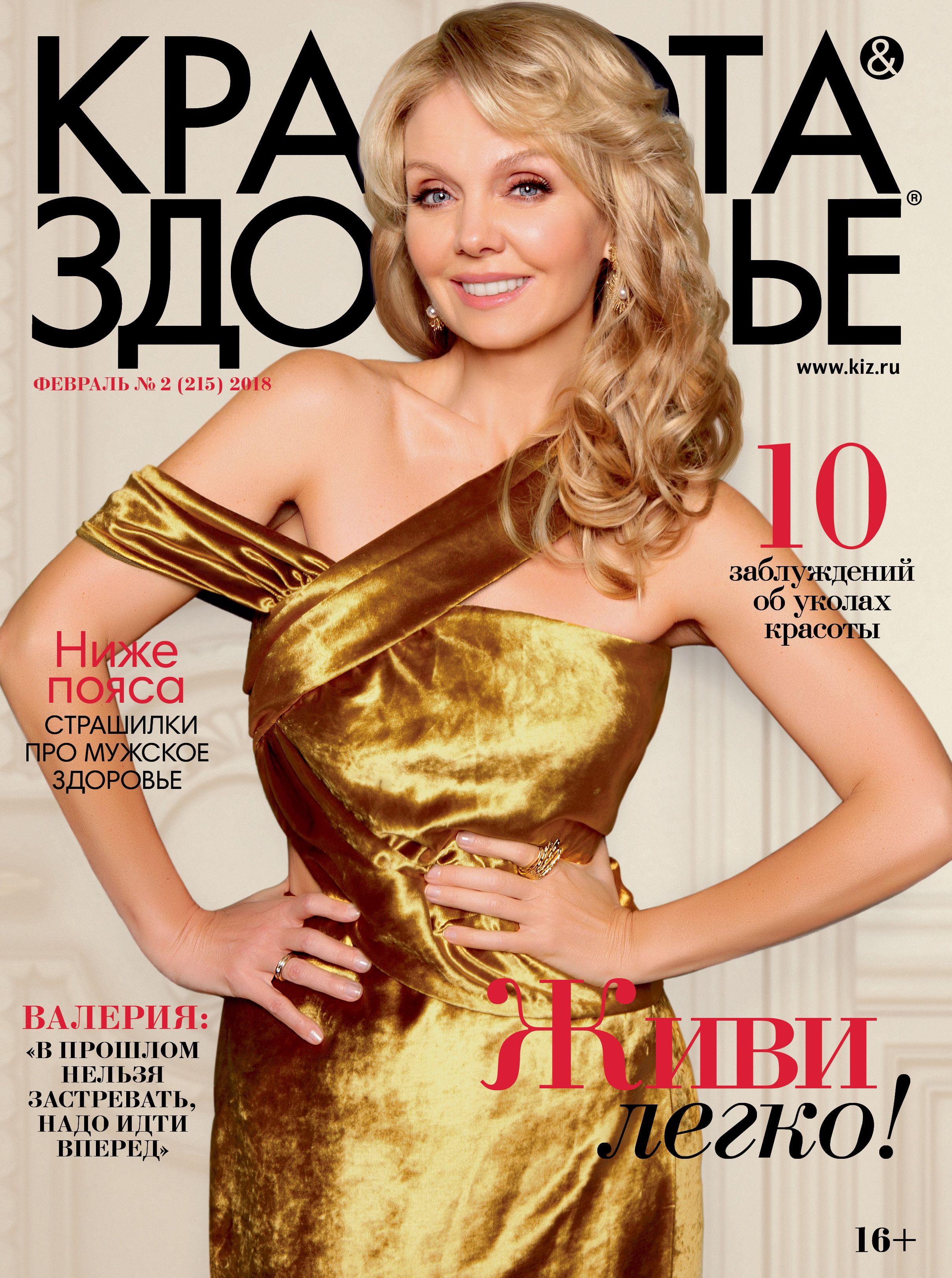 Красота и здоровье Журнал Красота и здоровье № 2 (2018) красота и здоровье журнал красота и здоровье 9