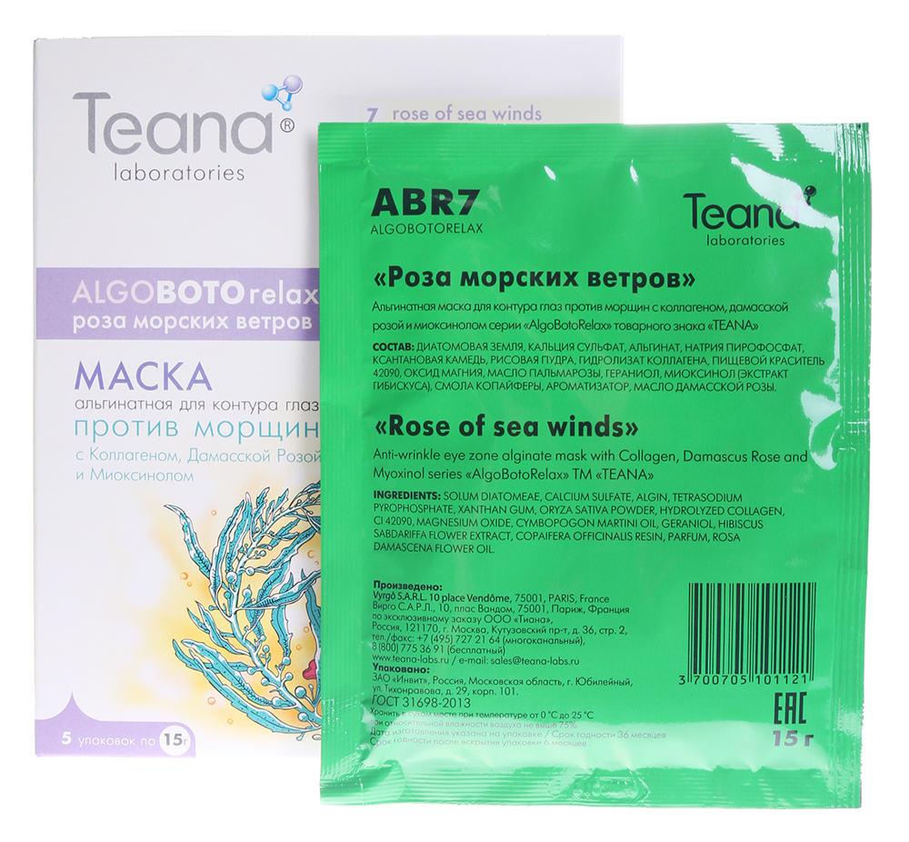 TEANA Маска альгинатная против мимических морщин для контура глаз Роза морских ветров 15грМаски<br>Альгинатная маска для контура глаз против морщин с Коллагеном, Дамасской Розой и Миоксинолом. Основа маски &amp;mdash; натуральные морские водоросли и минералы. Коллаген &amp;mdash; ценный белок, основа построения эпидермиса. Экстракт дамасской розы восстанавливает естественный цвет и упругость кожи, тонизирует и омолаживает, делая ее мягкой и нежной. Миоксинол, мощно воздействует на процессы в глубоких тканях, обеспечивая пролонгированный омолаживающий эффект.  Активные ингредиенты: диатомовая земля, альгинат, кальция сульфат, натрия фосфат, бентонит, натрия пирофосфат, гидролизат коллагена, пищевой краситель 74160, экстракт дамасской розы, гидролизат протеинов риса, миоксинол (экстракт гибискуса) Не содержит парабенов! Способ применения: 1. Нанести активную ампулу, подобрав ее по типу кожи или по виду проблемы. 2. Cмешать 15 гр маски с 45 мл воды (комфортной для Вас температуры), перемешать маску до полного растворения комочков. Нанести полученную маску шпателем на очищенную область глаз  толстым слоем (до двух сантиметров). Оставить на 15-20 мин до полного застывания. По истечении указанного времени снять маску одним пластом плавным движением снизу вверх. Курс применения &amp;ndash; 10-15 масок. Рекомендуемая частота использования &amp;mdash; 3 раза в неделю. 3. Нанести гель от мимических морщин или гель-лифтинг из серии &amp;laquo;Пятое чувство&amp;raquo;.<br><br>Объем: 15<br>Назначение: Морщины