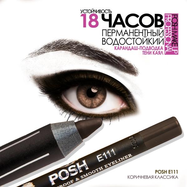 POSH Карандаш для глаз, E111 коричневая классика