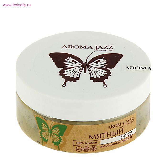 AROMA JAZZ Скраб массажный для тела Мятный блюз 150грСкрабы<br>Массажный пилинг для тела  Мятный блюз  оказывает антисептическое и противовоспалительное действие, тонизирует и обладает освежающим эффектом. Активные ингредиенты: измельчённые листья мяты, масла кокоса и персика, эфирное масло мяты, ментол, пчелиный воск, морская соль. Применяется: в подготовке к SPA-процедурам; во время посещения бани, сауны и кедровой бочки; для закрепления эффекта салонных процедур; для подготовки кожи к ровному загару; перед депиляцией для большего эффекта. Способ применения: нанесите средство массажными движениями на сухую или влажную кожу, избегая повреждённых участков, а затем тщательно смойте.&amp;nbsp;Противопоказание: индивидуальная непереносимость компонентов.<br>