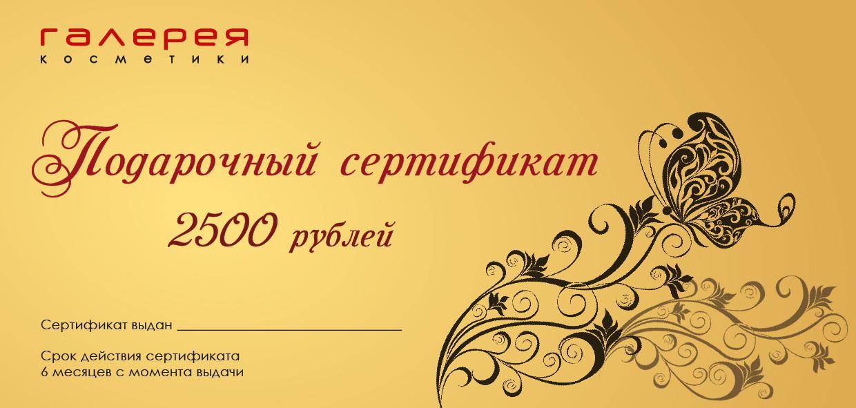 ДРУГИЕ БРЕНДЫ Подарочный сертификат на 2500 руб бренды на x