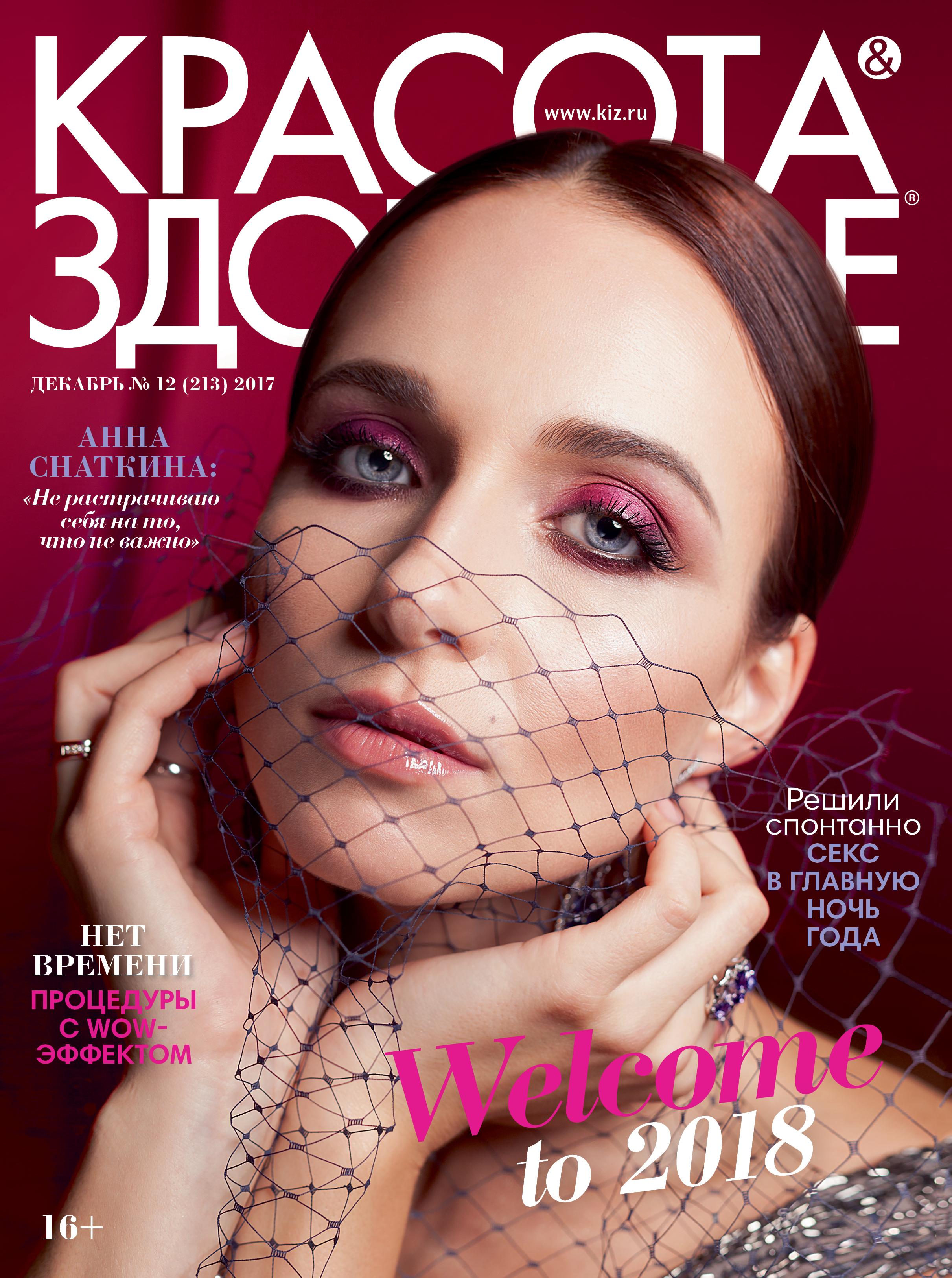Красота и здоровье Журнал Красота и здоровье №12 красота и здоровье журнал красота и здоровье 11