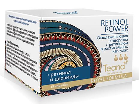 TEANA Сыворотка омолаживающая с ретинолом, в растительных капсулах / RETINOL POWER ROYAL FORMULA 15 шт фото