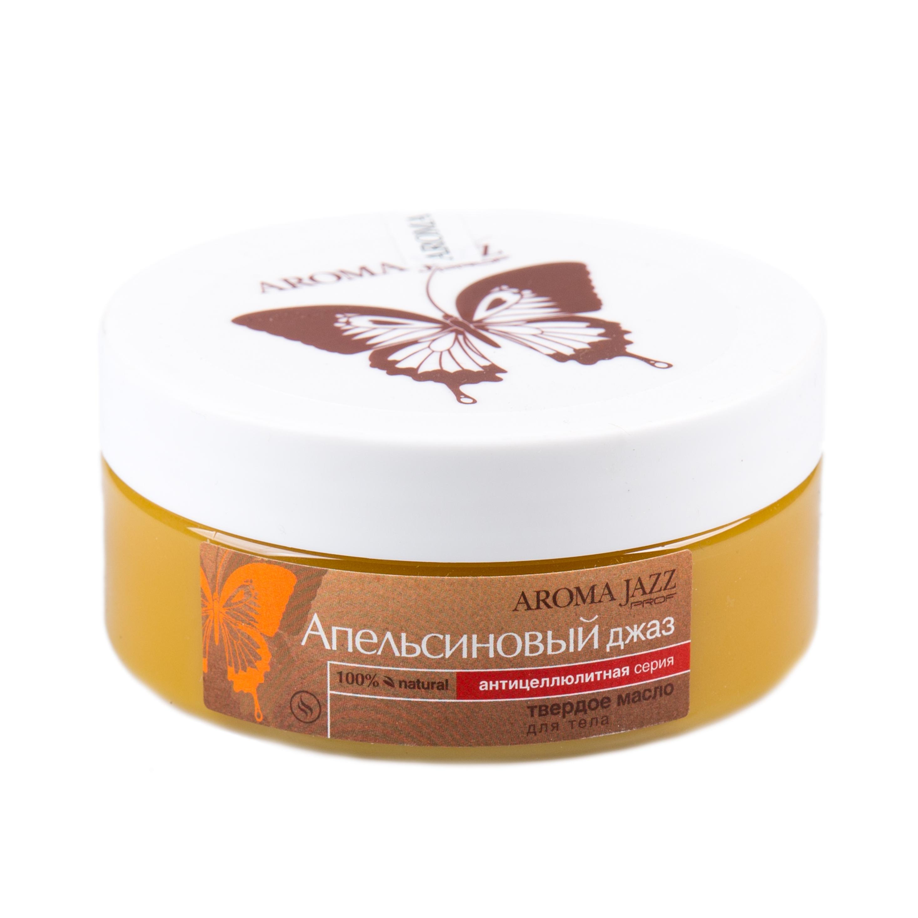 AROMA JAZZ Масло твердое Апельсиновый джаз 150млМасла<br>Масло способствует сжиганию подкожного жира, нормализует обменные процессы, выводит шлаки и токсины, обладает противоотечным действием Активные ингредиенты: масла какао, кокоса, оливы, авокадо; эфирное масло апельсина; экстракты горчицы, красного перца; пчелиный воск. Способ применения: рекомендовано для проведения любого вида массажа,увлажнения и питания кожи после душа, горячих ванн и SPA-процедур в салоне и дома; великолепно в антицеллюлитных обертываниях; рекомендуется использовать одноразовое белье.<br><br>Типы кожи: Для всех типов<br>Назначение: Отечность