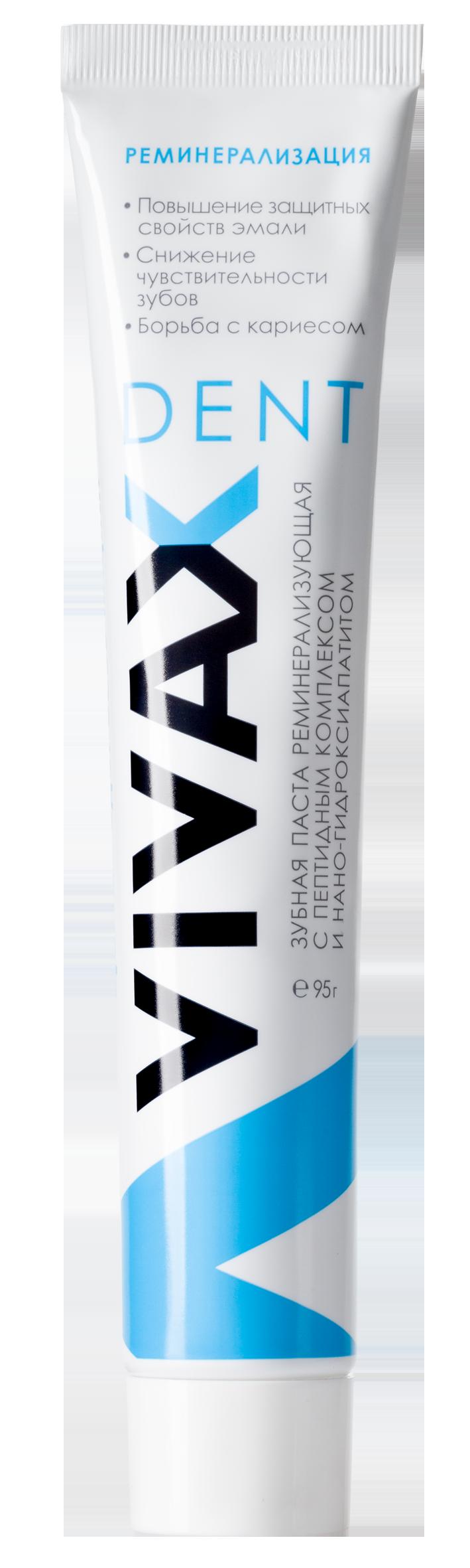 VIVAX Зубная паста реминерализующая / VIVAX Dent 75млОсобые средства<br>Рекомендовано:   при очаговой деминерализации эмали;   множественном кариесе;  гиперчувствительности зубов;   для восстановления минеральной плотности зубной эмали, при обострении воспалительного процесса.  Сочетание реминерализующих компонентов (гидратированного диоксида кремния, концентрата минерального из ламинарии) повышает резистентность эмали к действию кислот, понижает ее проницаемость и обеспечивает надежную профилактику кариеса, активно борется с повышенной чувствительностью эмали и воспалением, препятствует размножению патогенных микроорганизмов, нормализует обменные процессы и микроциркуляцию в тканях пародонта, оказывает антиоксидантное действие, придает зубной пасте противовоспалительный эффект. Под воздействием пептидных комплексов (АК-1) оказывает антиоксидантное действие. Входящие в состав пасты пирофосфаты препятствуют фиксации микроорганизмов на поверхности зубов. Пептиды (АК-7) способствуют нормализации обменных процессов и микроциркуляции крови в тканях пародонта. Входящий в состав пасты наногидроксиапатит восстанавливает естественную белизну зубов, укрепляет кристаллическую решетку эмали, повышает ее резистентность к действию кислот, удаляет налет. Паста обладает приятным вкусом и освежает дыхание.  Активные ингредиенты: Вода очищенная, cорбитол, гидратированный диоксид кремния, глицерин, лаурилсульфат натрия, наногидроксиапатит, ароматизаторы, натрия монофторфосфат (массовая доля фторид- иона - 0,15%), концентрат минеральный из ламинарии, тетракалия пирофосфат, тетранатрия пирофосфат, мумие, диоксид титана, метилпарабен, этилпарабен в пропиленгликоле, натрия карбоксиметилцеллюлоза, аспартам и сахарин, сополимер акрилата / С10-30 алкилакрилата, гидроксид натрия, пептидные комплексы АК-1, АК-7.  Способ применения: Небольшое количество зубной пасты нанести на мягкую зубную щетку. Чистить зубы круговыми движениями, одновременно аккуратно массируя десны. Полость рта ополоснуть н