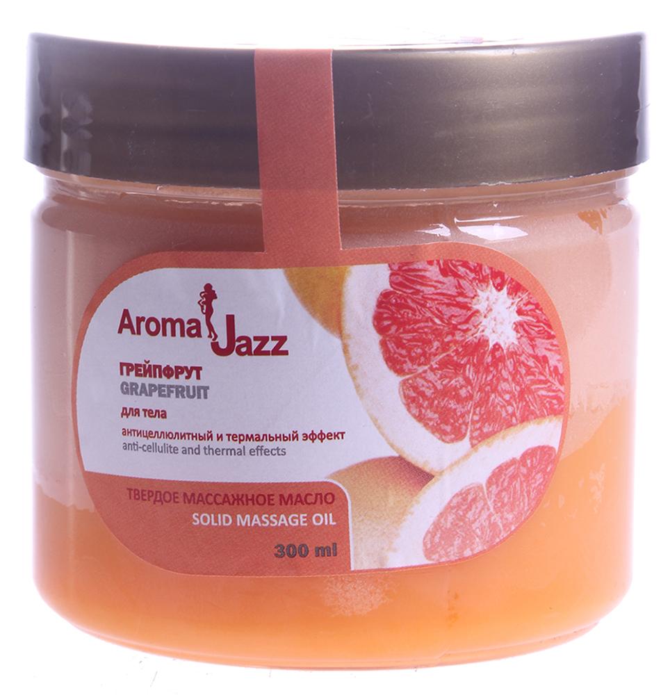AROMA JAZZ Масло массажное твердое для тела Грейпфрут 300грМасла<br>Повышает упругость кожи, укрепляет стенки капилляров, ускоряет кровообращение, выводит из организма токсины и шлаки, обладает выраженными антицеллюлитным и разогревающим свойствами. Масло отлично подходит не только для различных видов массажа, но и для процедур обертывания. Софи Лорен объясняла свою красоту и молодость удивительными свойствами грейпфрута, который помогал ей не только поддерживать стройность, но и омолаживать кожу. Сегодня рецепт красоты знаменитой актрисы доступен и Вам! Создайте тело своей мечты! Активный состав: Масла пальмы, какао и кокоса; экстракты грейпфрута, горчицы и красного перца; эфирное масло грейпфрута; пчелиный воск. Применение: Рекомендовано для проведения классического и баночного массажа, втирания после душа, горячих ванн и SPA-процедур. Может использоваться в салоне и дома при процедурах обертывания и ухода за телом. Рекомендуется использовать одноразовое белье.<br><br>Объем: 350