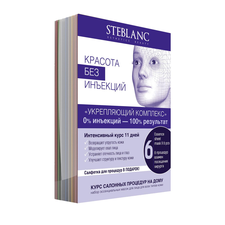 STEBLANC Набор масок Красота без иньекций, укрепляющий комплекс - Наборы