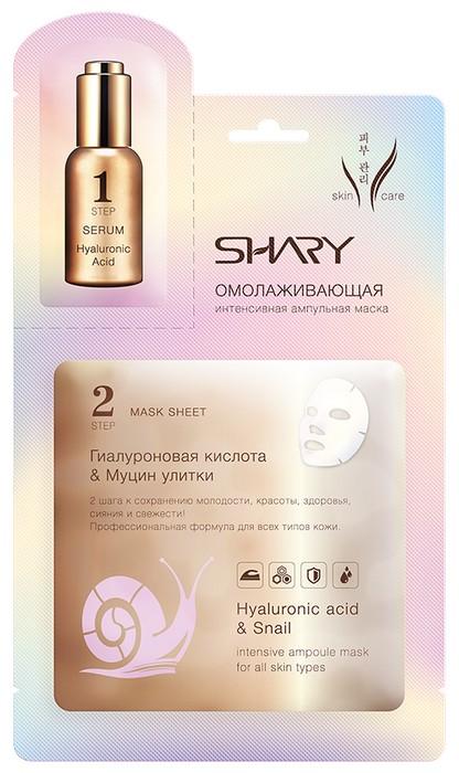 SHARY Маска ампульная интенсивная омолаживающая с муцином улитки и гиалуроновой кислотой для лица / SHARY 23 г
