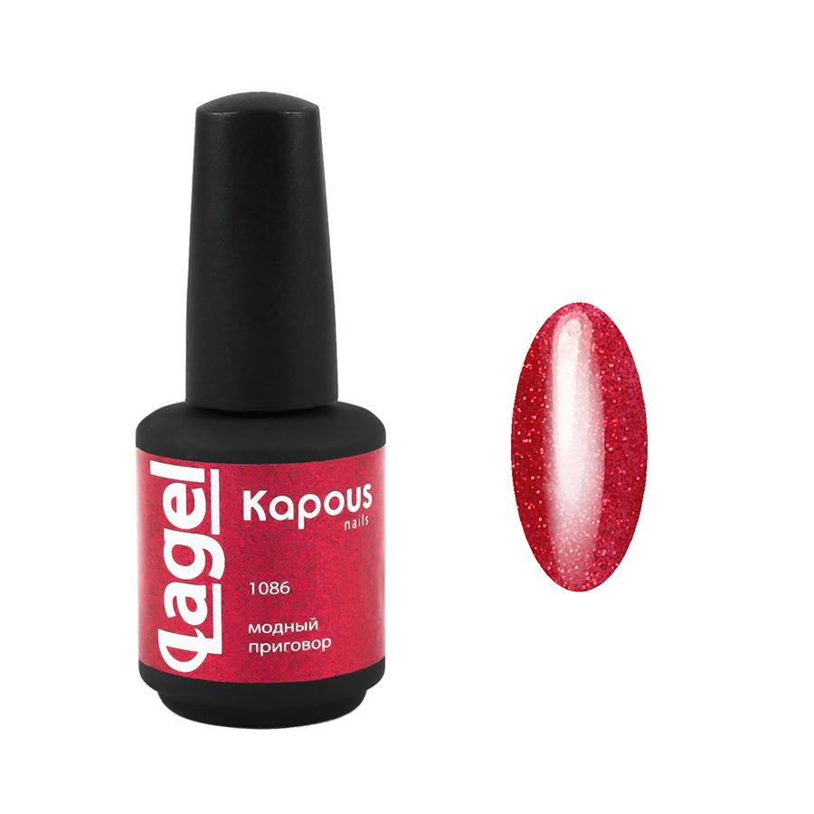 KAPOUS Гель-лак для ногтей, модный приговор / Lagel 15 мл