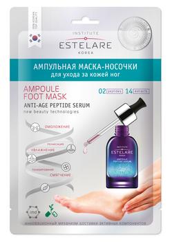 ESTELARE Маска-носочки ампульная для ухода за кожей ног ESTELARE 22 г