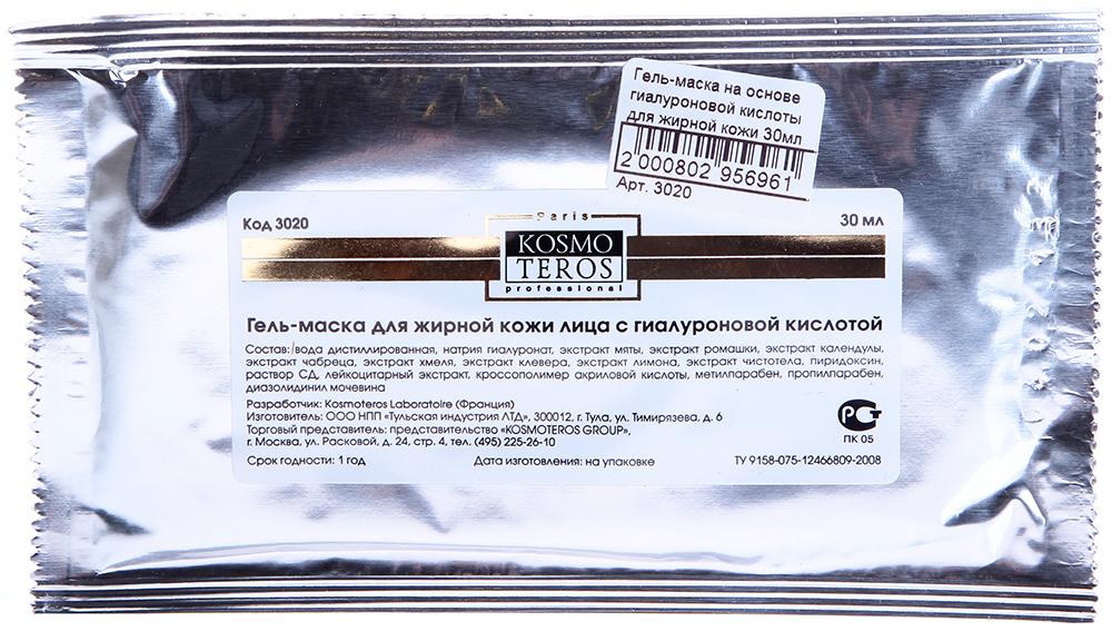 KOSMOTEROS PROFESSIONNEL Гель-маска для жирной кожи 1шт kosmoteros гель маска для жирной кожи kosmoteros 3020 1 шт