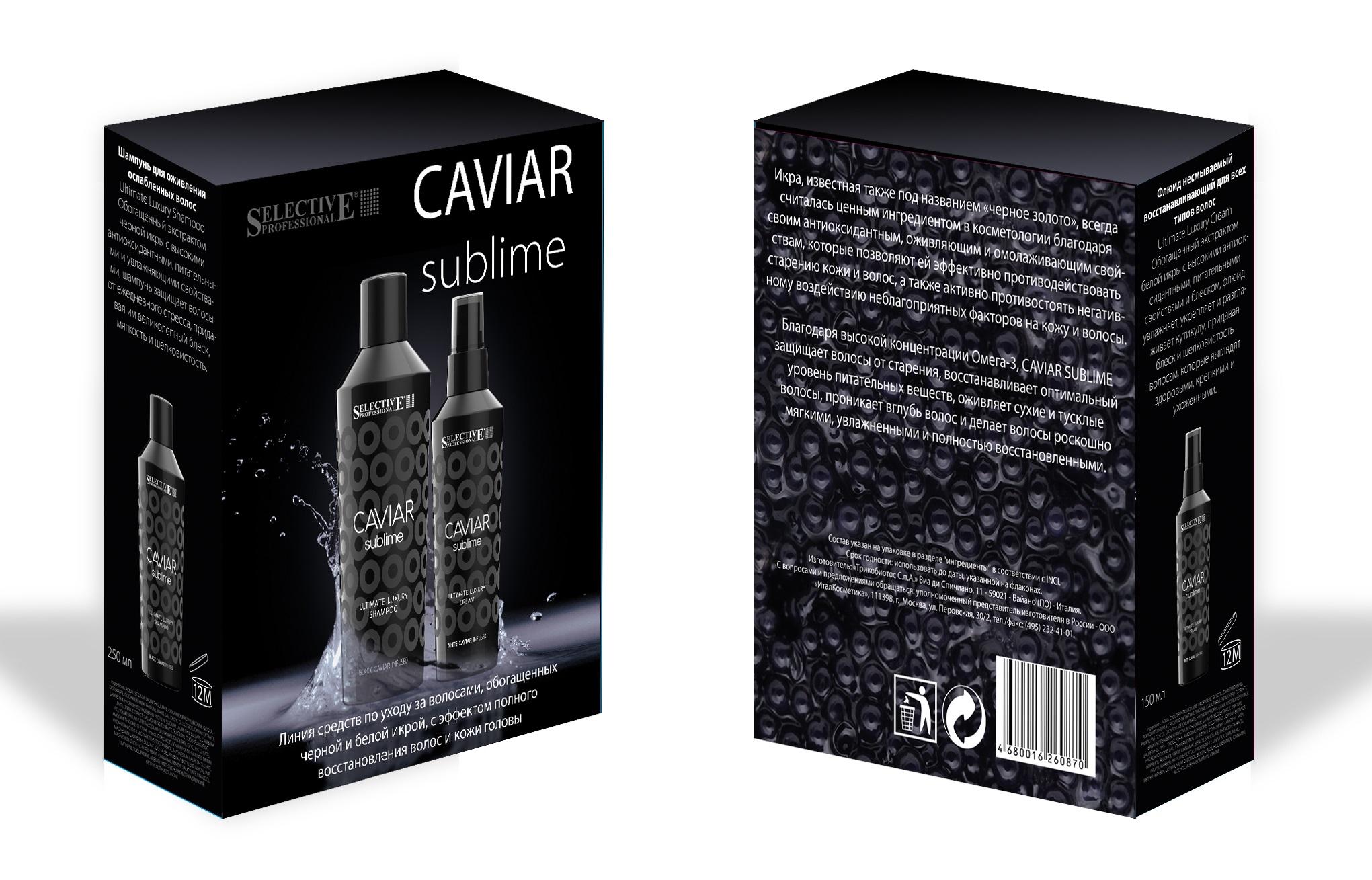 Набор для волос с экстрактом икры (шампунь 250 мл + флюид несмываемый 150 мл) CAVIAR SUBLIME