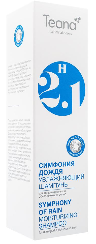 TEANA Шампунь увлажняющий с аргановым маслом и кератином для поврежденных обезвоженных волос Симфония дождя 250 мл