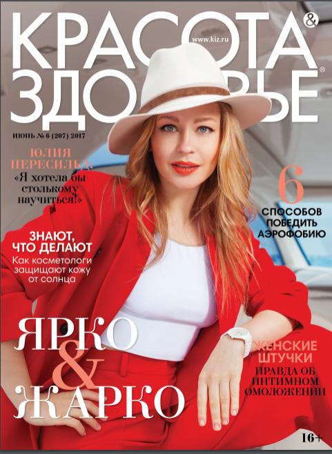 Красота и здоровье Журнал Красота и здоровье № 6