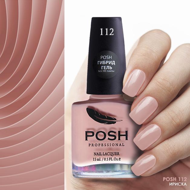 Купить POSH 112 лак для ногтей Ириска 15 мл, Розовые