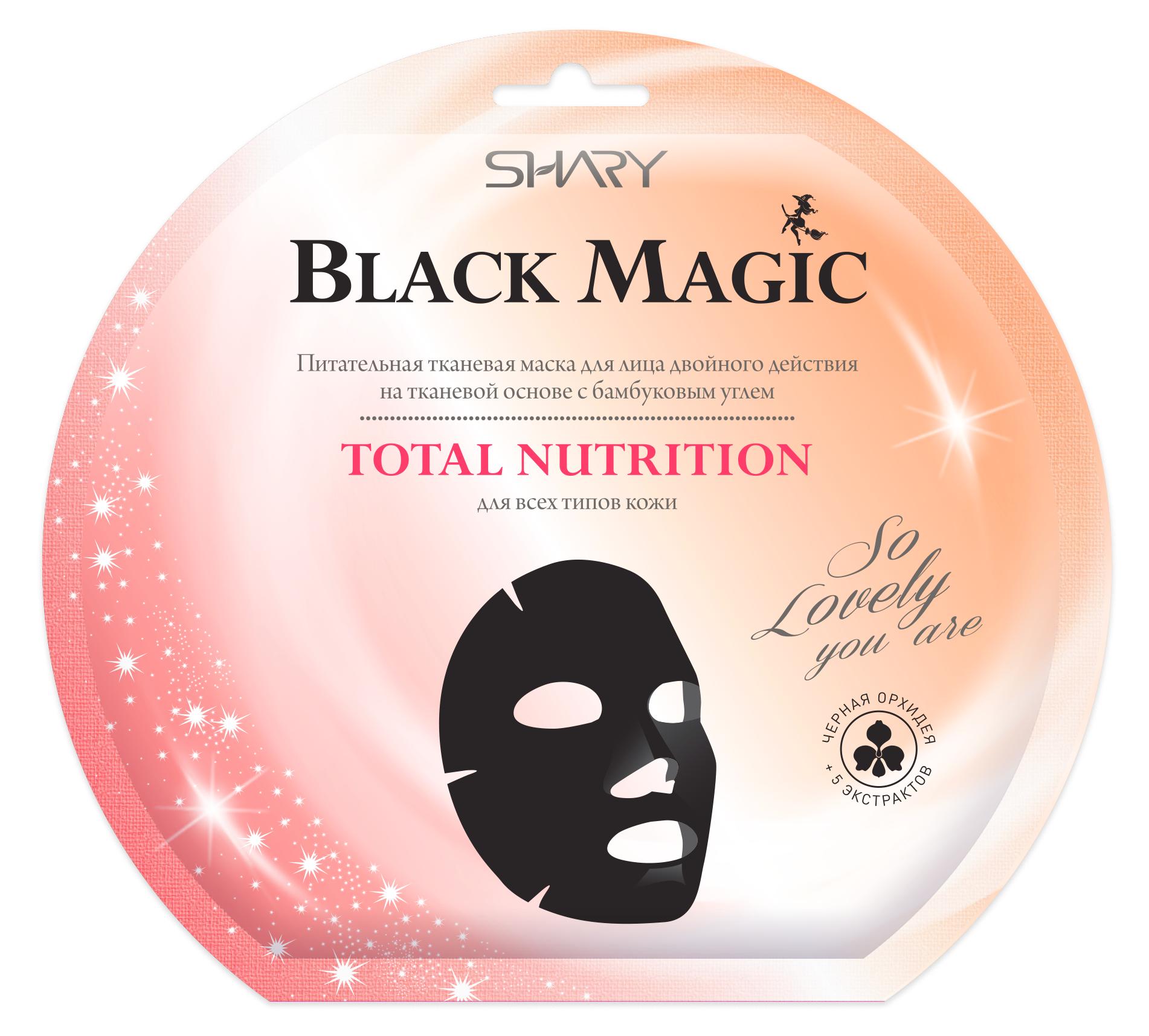 SHARY Маска питательная для лица / Shary Black magic TOTAL NUTRITION, 20 г