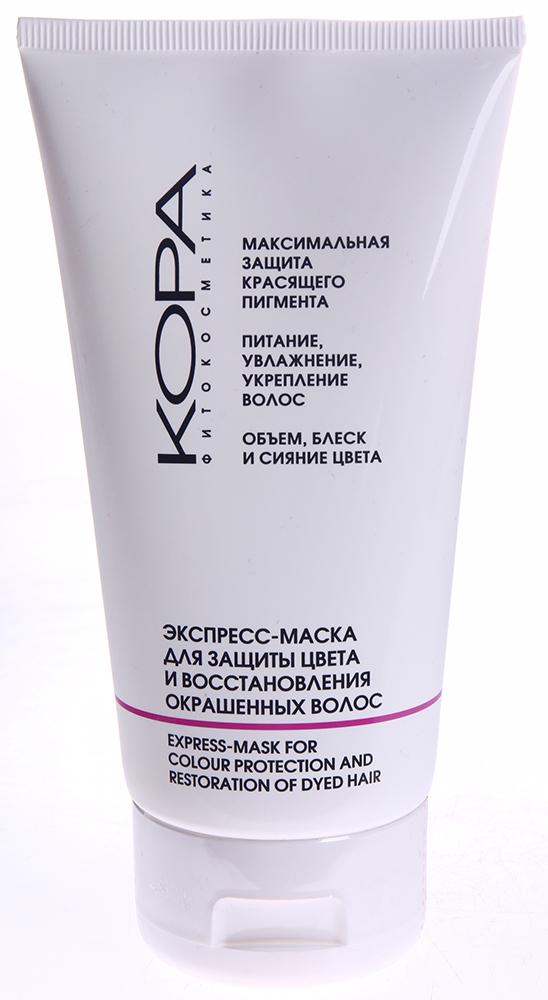 КОРА Маска-экспресс для защиты цвета и востановления окрашенных волос 150млМаски<br>Действие: маска обеспечивает максимальную стойкость красящего пигмента, предотвращая вымывание цвета в процессе ухода за волосами. Оказывает на волосы интенсивное питательное, увлажняющее действие, укрепляет и восстанавливает волосяной стержень после окрашивания, повышает эластичность и упругость волос. Обладая антиоксидантными свойствами, замедляет процесс старения волос. Защищает волосы от УФ-лучей, препятствуя выгоранию цвета. Активные ингредиенты: АМИНОКИСЛОТЫ (АРГИНИН, ГЛИЦИН, АЛАНИН, СЕРИН, ВАЛИН, ПРОЛИН, ТРЕОНИН, ИЗОЛЕЙЦИН, ГИСТИДИН, ФЕНИЛАЛАНИН), БЕТАИН, КЕРАТИН, ГИДРОЛИЗАТ КОЛЛАГЕНА, ПАНТЕНОЛ, ПРОТЕИНЫ ПШЕНИЦЫ, АЛОЭ, ПЕННИК ЛУГОВОЙ, ЛИСТ ЗЕМЛЯНИКИ, ПОДСОЛНЕЧНИК, ШАЛФЕЙ, МАСЛА ПОДСОЛНЕЧНОЕ, КОКОСА. Способ применения: вымыть волосы Шампунем для окрашенных и тонированных волос. Нанести маску на влажные волосы. Через 1&amp;ndash;3 мин смыть теплой водой. Формула маски позволяет использовать ее как бальзам после мытья волос. Подходит для частого применения. Противопоказания: индивидуальная непереносимость компонентов.<br><br>Типы волос: Окрашенные