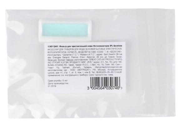 Купить GEZATONE Фильтр для чувствительной кожи, для фотоэпиляторов IPL