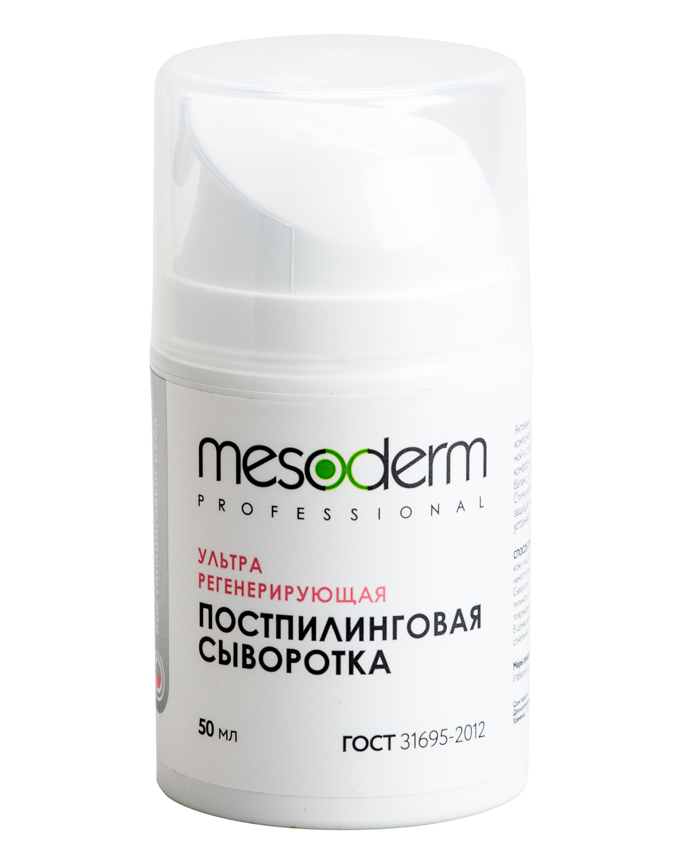 MESODERM Сыворотка ультра регенерирующая постпилинговая 50 мл
