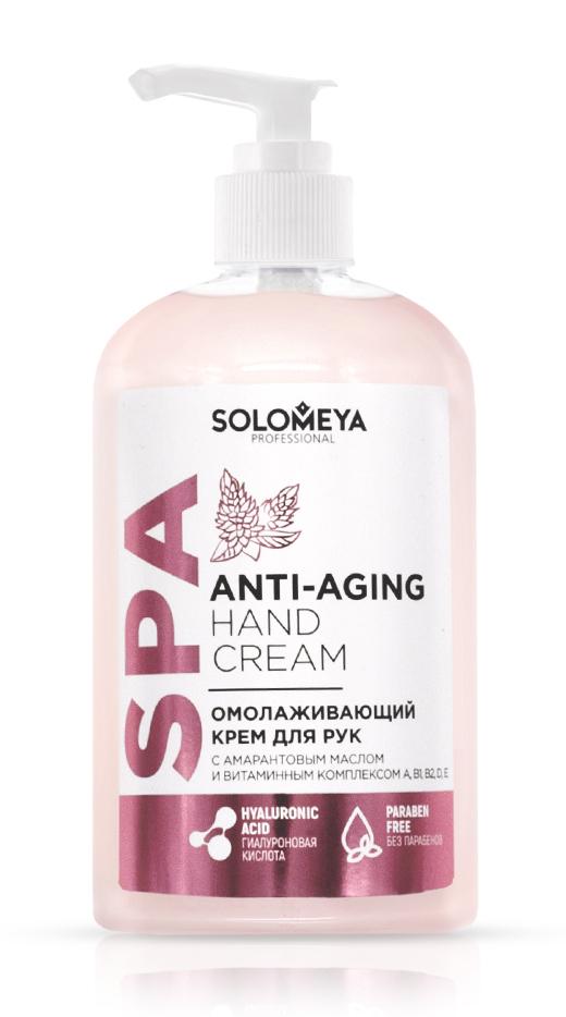 SOLOMEYA Крем омолаживающий для рук с амарантовым маслом / Anti-aging Hand Cream with Amaranth oil 350 мл -  Кремы