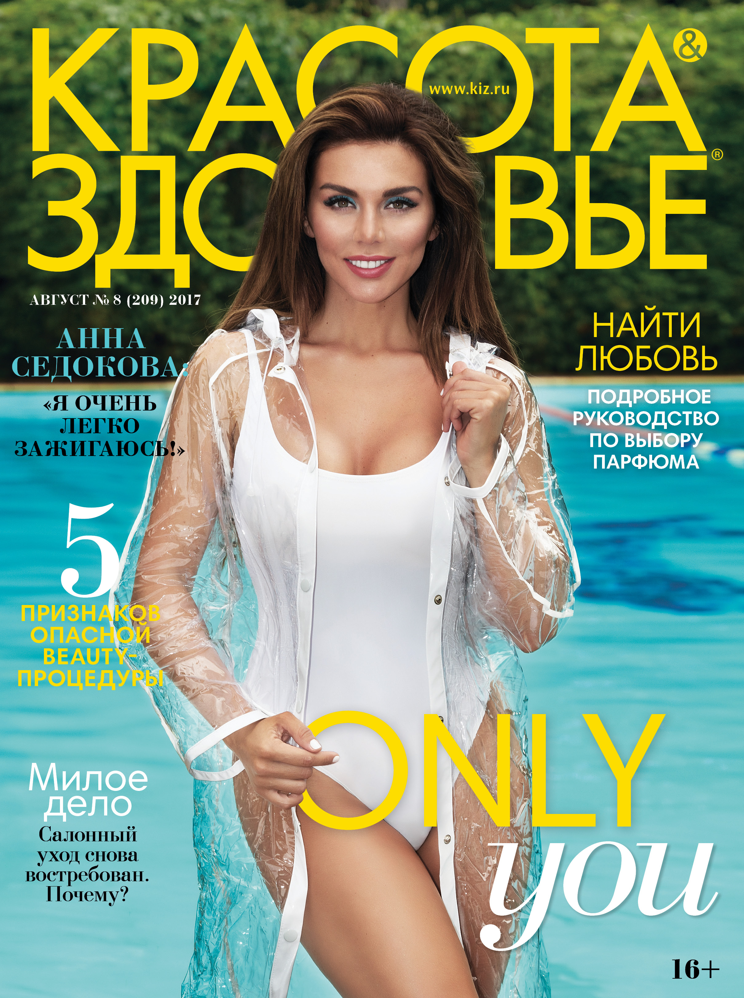 Красота и здоровье Журнал Красота и здоровье № 8
