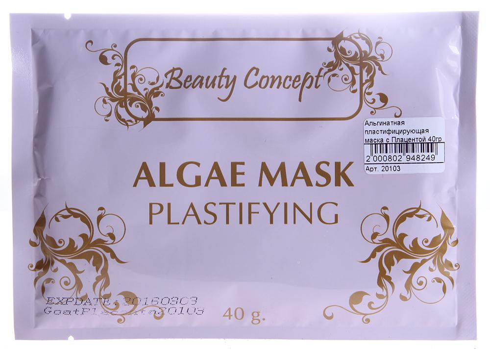 BEAUTY CONCEPT Альгинатная пластифицирующая маска с Плацентой 40грМаски<br>Идеальный уход за зрелой, атоничной кожей, обладает сильным лифтинговым действием, является источником питательных веществ и биостимуляторов для кожи. Плацентарный протеин придаёт силы, стареющей коже. Он интенсивно увлажняет её, возвращает ей естественную эластичность, а также, укрепляет и разглаживает Вашу кожу, после чего она обретает более юный вид.<br><br>Вид средства для лица: Альгинатная
