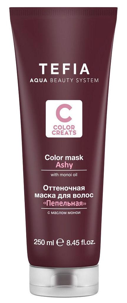 TEFIA Маска оттеночная для волос с маслом монои, пепельная / Color Creats 250 мл