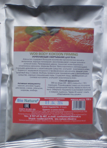 BIO NATURE Обертывание укрепляющее для тела 150грОбертывания<br>Апельсин содержит большое количество органических кислот и витаминов, хорошо тонизирует, восстанавливает сияние тусклой и усталой кожи. Регенерируя дерму, помогает коже бороться с отметинами времени. Морковь богата бета каротином (антиоксидант). Хорошее дренажное и укрепляющее средство, улучшает эластичность кожи, борется с задержкой жидкости и проявлениями целлюлита, придает коже здоровый вид и сияние. Имбирь прекрасное тонизирующее и антигрибковое средство, хорошо очищающее поры. Содержит медь, необходимую для синтеза коллагена, улучшает эластичность кожи. Активные ингредиенты: каолин, рисовая пудра, декстроза, сахар, апельсин, морковь, имбирь. Способ применения: 250 мл воды (25 - 60С) смешать с 150 г порошка. Размешивать смесь до получения гладкой однородной пасты. Нанести пасту на тело. Обернуть пациента пластиковой пленкой и накрыть одеялом. Через 25 минут смыть обертывание под душем.<br>