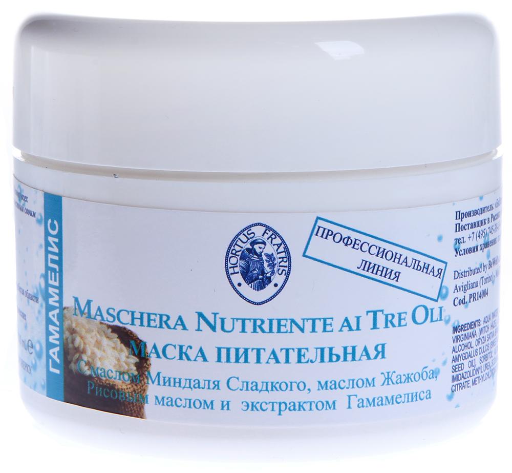 HORTUS FRATRIS Маска питательная / MASCHERA NUTRIENTE AI TRE OLI 100млМаски<br>Маска питает и восстанавливает кожу благодаря тщательно подобранному составу. Масла сладкого миндаля и жожоба глубоко увлажняет кожу, тонизирует и придает мягкость. Рисовое масло уменьшает проявления возрастных изменений кожи, омолаживает, придает лицу свежесть и здоровый вид.<br>