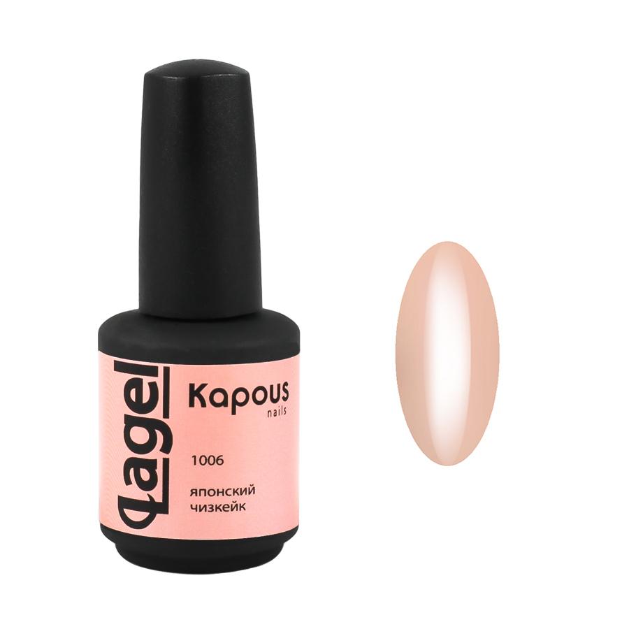 KAPOUS Гель-лак для ногтей, японский чизкейк / Lagel 15 мл