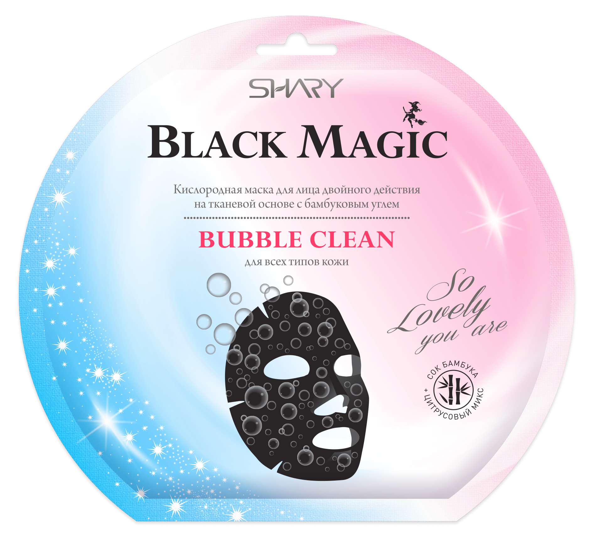 SHARY Маска кислородная для лица / Shary Black magic BUBBLE CLEAN, 20 г