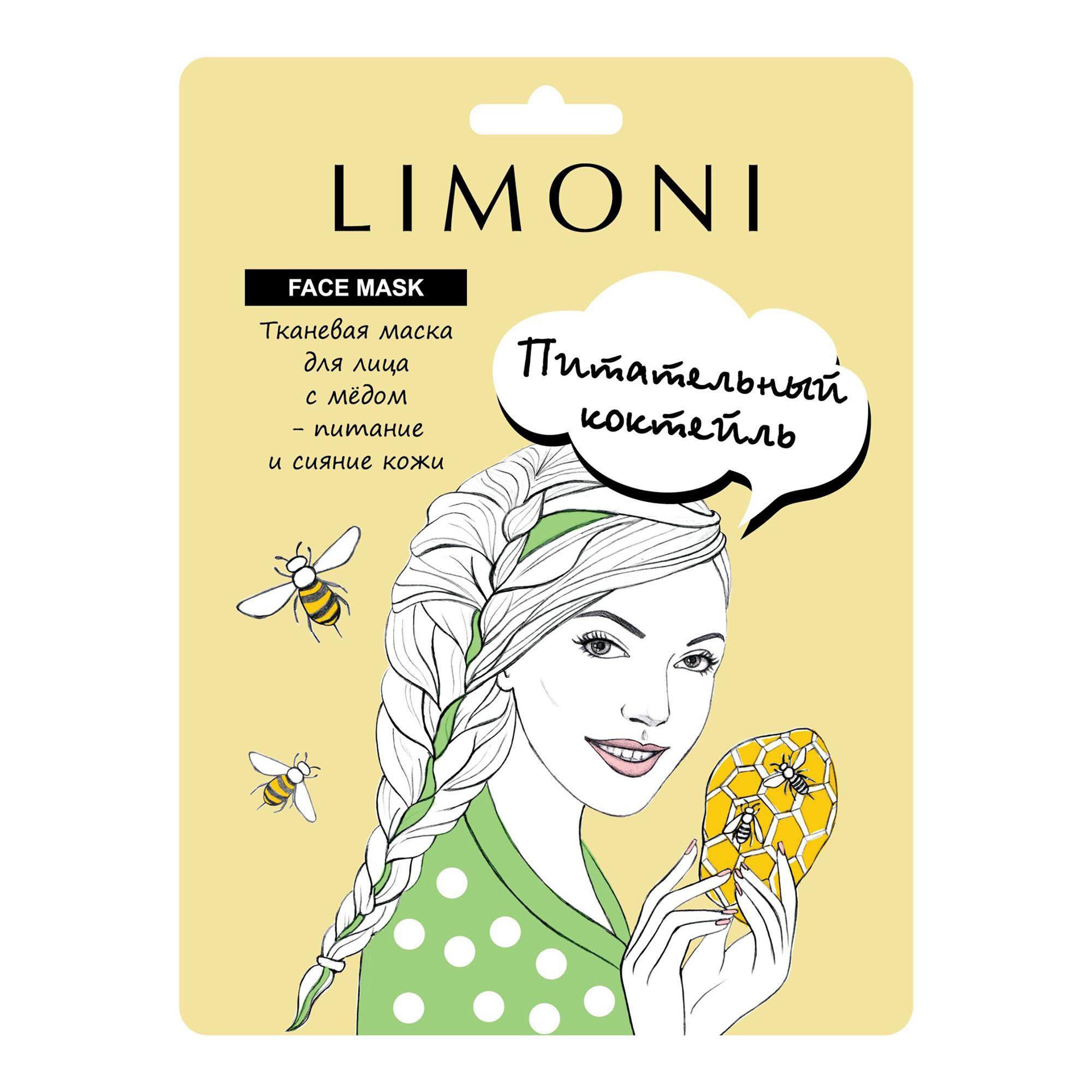 LIMONI Маска для лица питательная с медом Sheet mask with honey extract / SHEET MASK 20грМаски<br>Тканевая маска с экстрактом мёда питает сухую кожу лица, придает сияние. Пропитана высоконцентрированной эссенцией, помогающей улучшить структуру кожи. Глубоко питает, увлажняет и тонизирует кожу, стимулирует ее клеточную активность, улучшая дыхание клеток, активизирует обменные процессы в тканях, препятствуя преждевременному старению кожи. Придает коже сияние и румянец, сохраняя здоровый внешний вид.<br><br>Типы кожи: Сухая и чувствительная