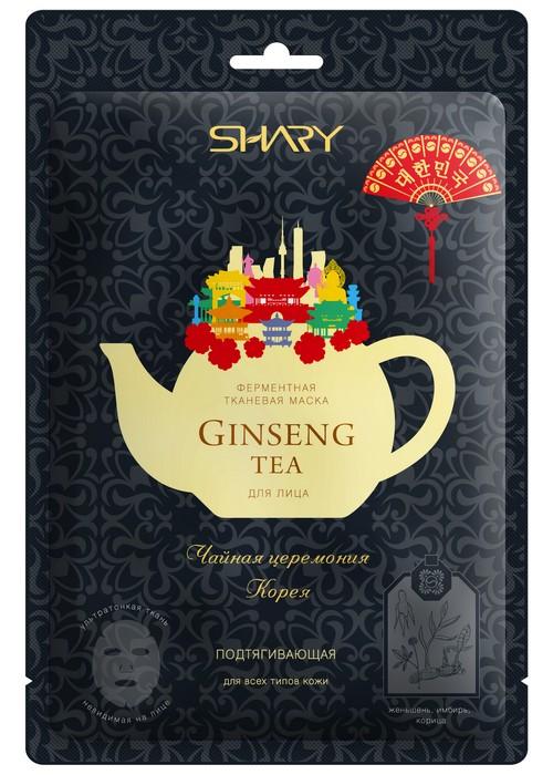 SHARY Маска ферментная подтягивающая для лица / GINSENG TEA SHARY 25 г