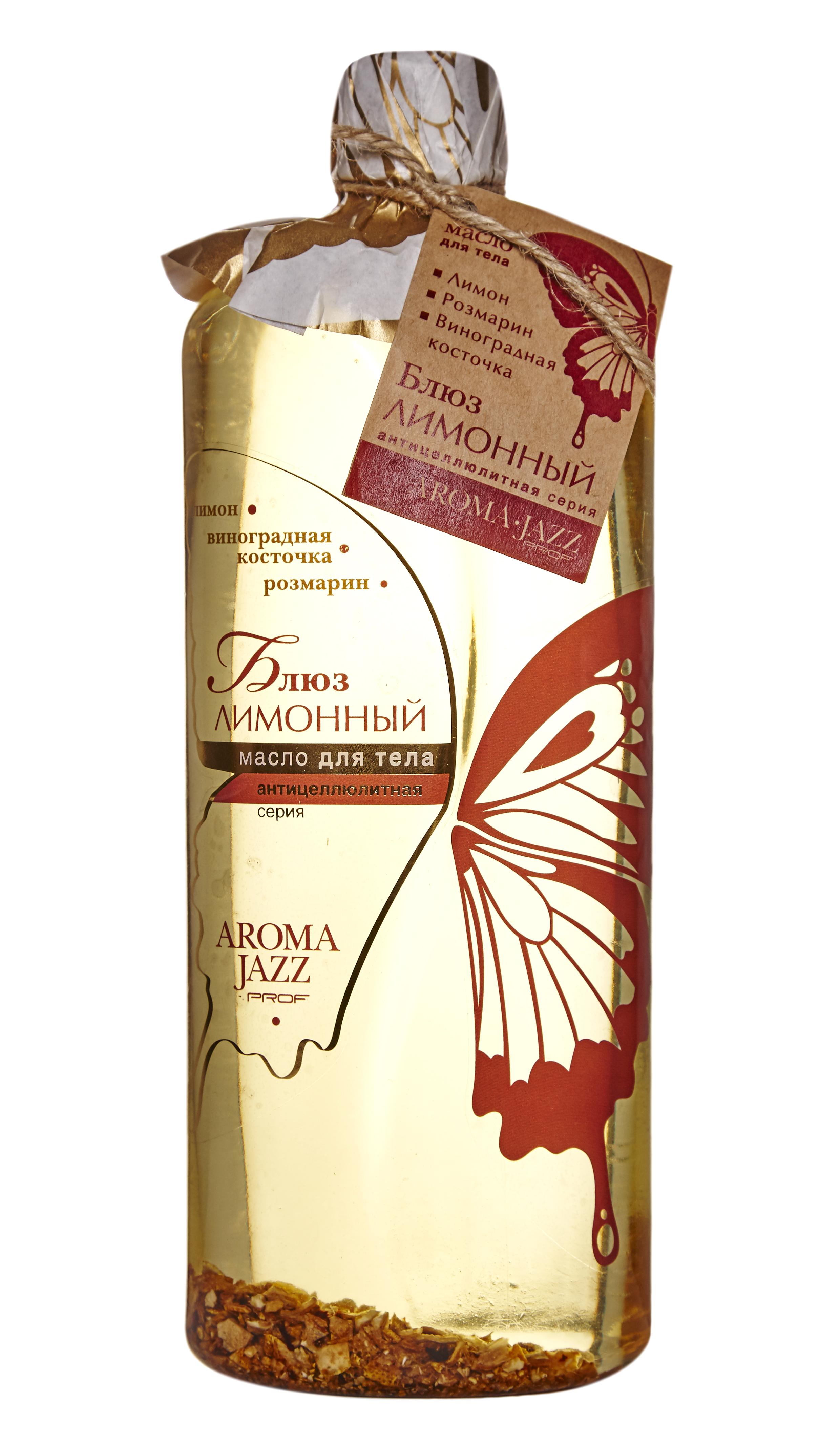 AROMA JAZZ Масло массажное жидкое для тела Лимонный блюз 1000млМасла<br>Осветляет, увлажняет и подтягивает кожу. Предотвращает гиперпигментацию, солнечные и контактные дерматиты. Лимонное масло улучшает кровообращение и тонизирует мышцы венозной стенки, что препятствует варикозному расширению вен. Очищает организм от шлаков, нормализует обмен веществ и утилизацию жиров, эффективно при целлюлите. Мощный заряд цитрусового коктейля напомнит телу о его предназначении быть сильным и упругим. Освежающее масло действует сразу на весь организм, пробуждая энергию в каждой его клетке. Активные ингредиенты: масла пальмы, кокоса, сои, из виноградных косточек, растительное с витамином Е; экстракты лимона и горчицы; эфирные масла розмарина, лимона, цитронеллы. Способ применения: рекомендовано для проведения классического и баночного массажа, втирания после душа, горячих ванн и SPA-процедур в салоне и дома. Рекомендуется использовать одноразовое белье.<br><br>Объем: 1000<br>Вид средства для тела: Массажный<br>Назначение: Целлюлит