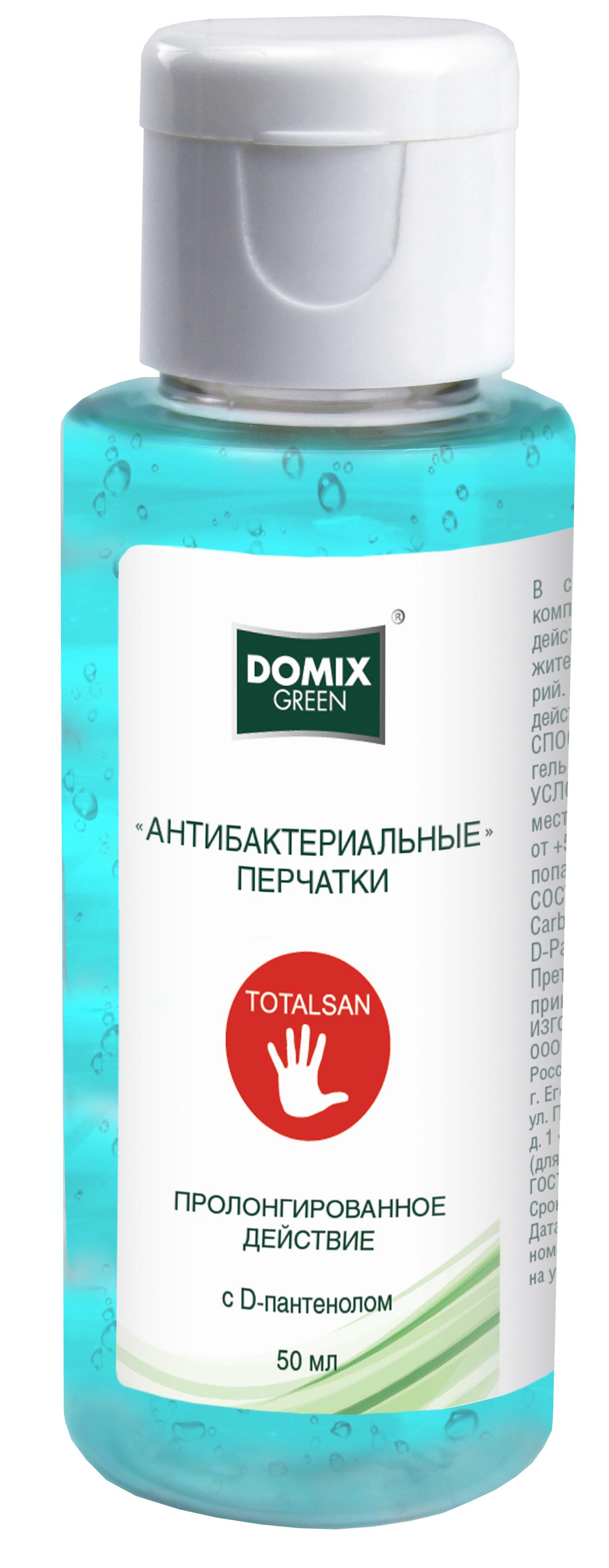 DOMIX Перчатки антибактериальные с д-пантенолом / TOTALSAN DG 50 мл