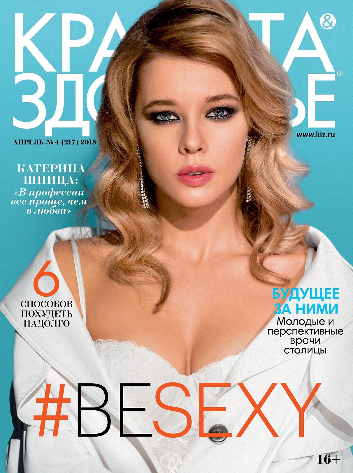 Красота и здоровье Журнал Красота и здоровье № 4 (2018)
