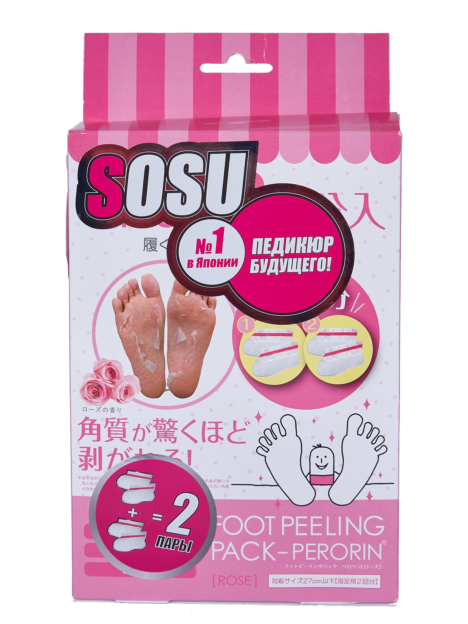 SOSU Носочки для педикюра с ароматом розы / Perorin 2 пары