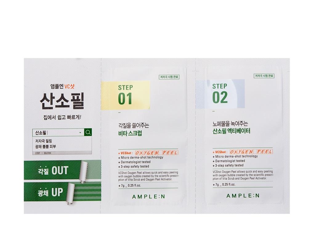 Купить AMPLE:N Пилинг кислородный для лица / VC SHOT OXYGEN PEEL 2 х 7 г