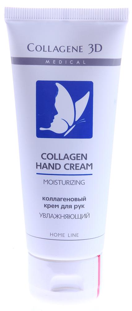 MEDICAL COLLAGENE 3D Крем с коллагеном для рук Увлажняющий 75млКремы<br>Благодаря тающей текстуре крем моментально впитывается и дарит ощущение нежности и мягкости. Оливковое масло, натуральный коллаген, аллантоин и экстракт листьев бергамота   способствуют глубокому увлажнению и смягчению кожи рук. Активные ингредиенты: натуральный трехспиральный коллаген, оливковое масло, аллантоин, экстракт листьев бергамота. Способ применения: наносить на чистую кожу рук до полного впитывания. Применять ежедневно утром и вечером или по мере необходимости.<br><br>Вид средства для тела: Увлажняющий