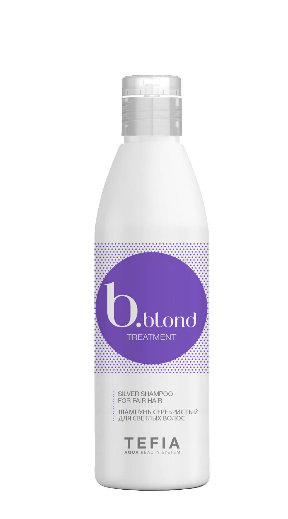 TEFIA Шампунь для светлых волос серебристый / Bblond Treatment 250 мл