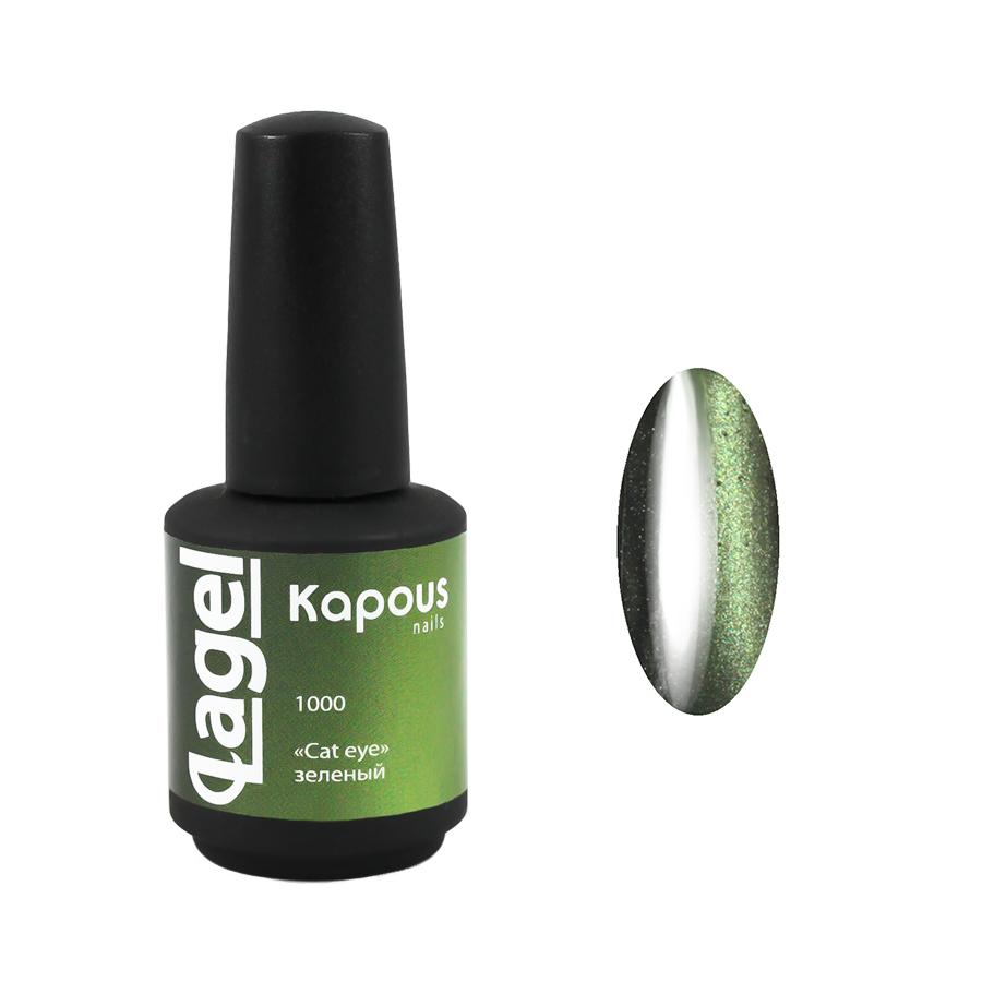 KAPOUS Гель-лак для ногтей Cat eye, зеленый / Lagel 15 мл