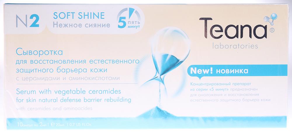 TEANA Сыворотка для восстановления естественного защитного барьера кожи Нежное сияние 10*2млСыворотки<br>Сыворотка для восстановления естественного защитного барьера кожи с церамидами и аминокислотами. Эффективное решение проблем чувствительной и склонной к покраснению кожи лица. Сыворотка разглаживает морщины, восстанавливает тонус кожи, обеспечивает длительное увлажнение, обладает успокаивающим и тонизирующим эффектом. Входящие в ее состав растительные церамиды идентичны церамидам кожи, они помогают максимально обогатить ее питательными веществами, эффективно восстановить содержание влаги. Сыворотка обладает мощным лифтинговым и регенерирующим эффектом. Растительные ситостеролы и аминокислоты восстанавливают естественный защитный барьер. Содержит АТФ (аденозинтрифосфат)   универсальный источник энергии клеток, насыщающий кожу кислородом и замедляющий программу клеточного старения. Активные ингредиенты: ВОДА ОЧИЩЕННАЯ, VEGETAL CERAMIDES BGS (ГЛИКОСФИНГОЛИПИДЫ), UNIREPAIR T-43 (АЦЕТИЛ ТИРОЗИН, ПРОЛИН, РАСТИТЕЛЬНЫЙ ПРОТЕИН, АДЕНОЗИНТРИФОСФАТ (АТФ)), ЭКСТРАКТ ШЕЛКА, OLIVEM1000 (ЦЕТЕАРИЛ ОЛИВАТ, СОРБИТАН ОЛИВАТ), OLIVEM 300 (ПЭГ-7 ЭФИРЫ ОЛИВКОВОГО МАСЛА), ОЛИВКОВОЕ МАСЛО, ANTARCTICINE (ЭКСТРАКТ МОРСКИХ ПРОТЕОБАКТЕРИЙ), МАСЛО БАОБАБА, ПАНТЕНОЛ, ЗАГУСТИТЕЛЬ, ОТДУШКА, КОНСЕРВАНТ Не содержит парабенов! Способ применения: Концентрат можно применять как самостоятельное средство, наносить под маски, сочетать с аппаратными методами воздействия. Для достижения максимального эффекта рекомендуется применение препарата курсом, в течение 10-14 дней Способ 1. Небольшое количество концентрата нанесите на кожу, деликатно вбивая подушечками пальцев до полного впитывания Способ 2. Смешайте небольшое количество концентрата с кремом, подходящим вашему типу кожи, и нанесите как обычно<br><br>Назначение: Морщины